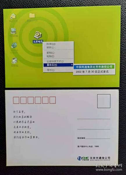 明信片 中国网通集团北京市通信公司 2002年7月30日正式更名