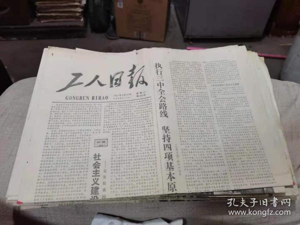 原版老报纸:工人日报1981年4月25日