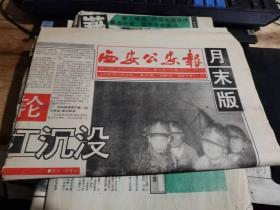 西安公安报月末版1994年9月30日总第353期(全8版)