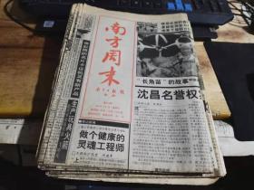 南方周末报1996.11.1日第664期《沈昌名誉权案始末》等(全16版)