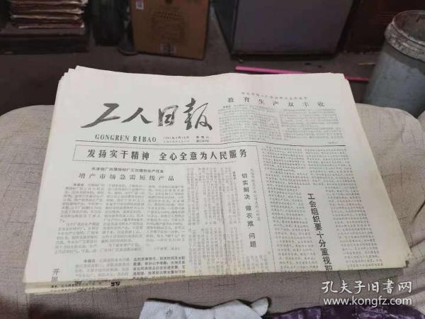 原版老报纸:工人日报1981年4月18日