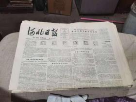 原版老报纸:河北日报1981年4月17日