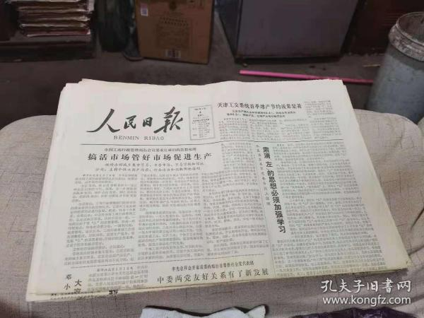原版老报纸:人民日报1981年4月4日