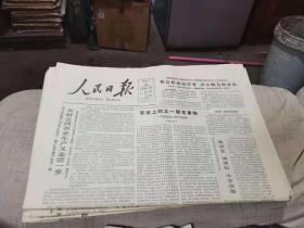 原版老报纸:人民日报1981年4月2日