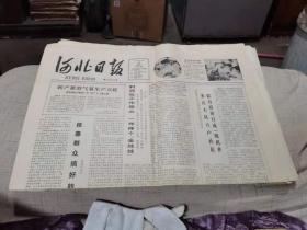 原版老报纸:河北日报1981年3月24日