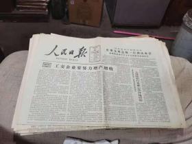 原版老报纸:人民日报1981年4月28日