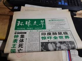 环球文萃报1994年10月16日(全8版)