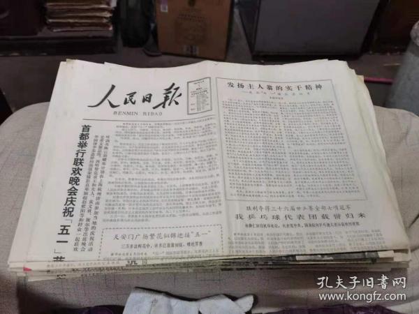 原版老报纸:人民日报1981年5月1日