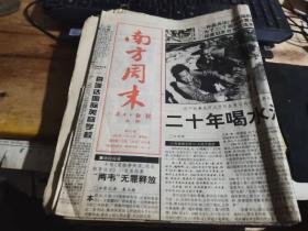 南方周末报1996.11.22日第667期二十年喝水沧桑录(全16版)