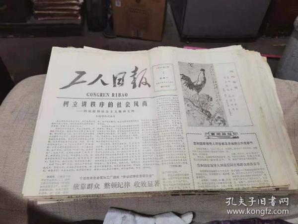 原版老报纸:工人日报1981年2月7日