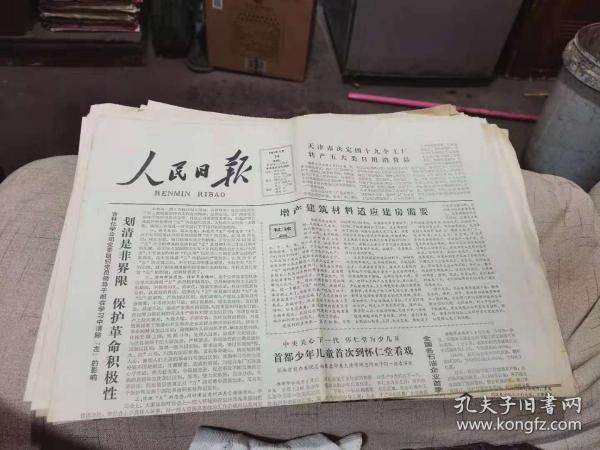 原版老报纸:人民日报1981年4月14日