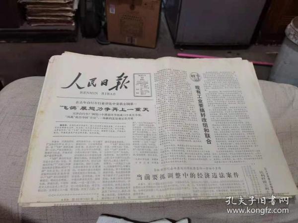 原版老报纸:人民日报1981年3月20日