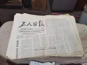 原版老报纸:工人日报1981年5月7日