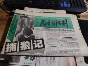 民主与法制报1994年8月25日(全8版)