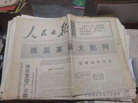 原版老报纸:人民日报1969年8月28日 (1-4版)