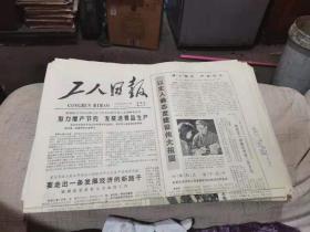 原版老报纸:工人日报1981年4月16日