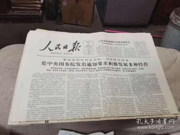 原版老报纸:人民日报1981年4月6日