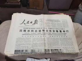 原版老报纸:人民日报1981年4月12日