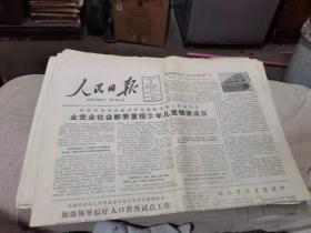 原版老报纸:人民日报1981年3月25日