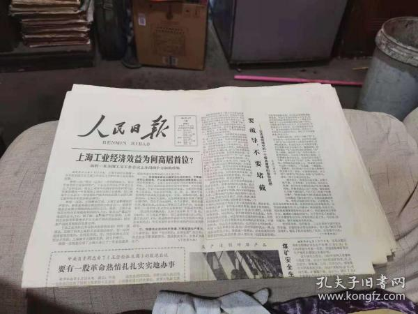 原版老报纸:人民日报1981年4月18日