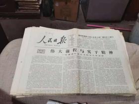 原版老报纸:人民日报1981年4月13日