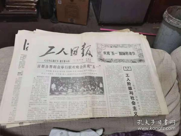 原版老报纸:工人日报1981年5月1日