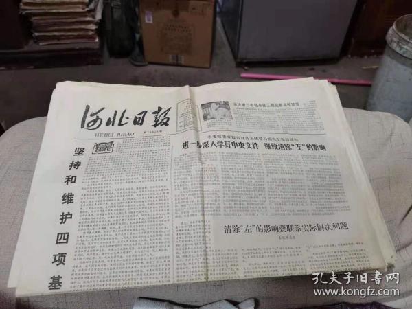 原版老报纸:河北日报1981年4月18日