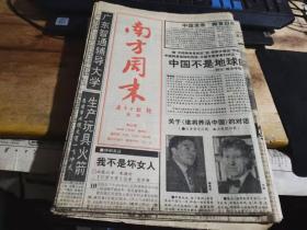 南方周末报1996.11.8日第665期《关于谁将养活中国的对话》等(全16版)