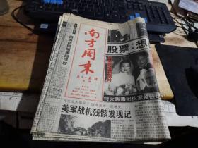 南方周末报1996.12.20日第671期《股票:想说爱你不容易》等(全16版)