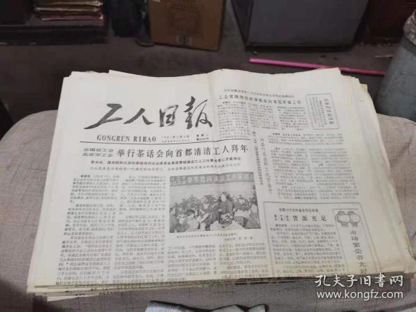 原版老报纸:工人日报1981年2月3日