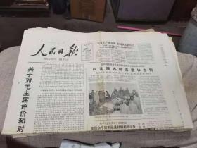 原版老报纸:人民日报1981年4月11日