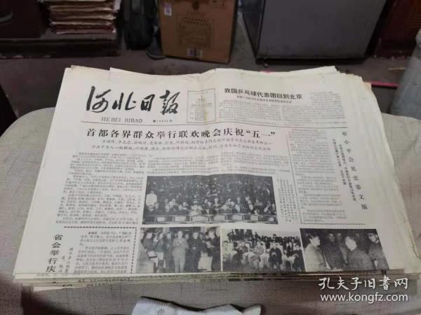 原版老报纸:河北日报1981年5月1日