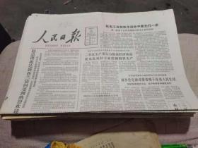 原版老报纸:人民日报1983年4月14日