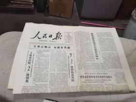 原版老报纸:人民日报1981年10月15日