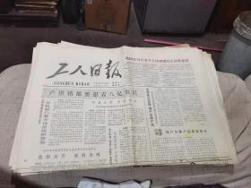 原版老报纸:工人日报1981年4月10日