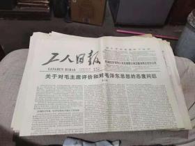 原版老报纸:工人日报1981年4月11日