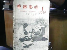 《中国养蜂》1959年第1期