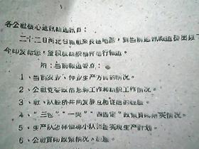 """(1960年)""""河北日报社""""对当前通讯员的要求"""