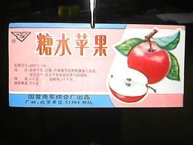 罐头商标:《糖水苹果》(38张合售)