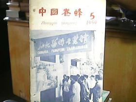 《中国养蜂》1959年第5期