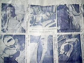 """文革资料:运城""""八.二六""""事件被害""""北郊兵团战士""""图片(原版)"""