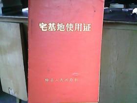 (1986年)绛县人民政府《宅基地使用证:金当柱》