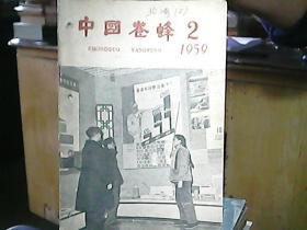 《中国养蜂》1959年第2期