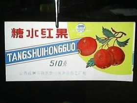 罐头商标:《糖水红果》(39张合售)