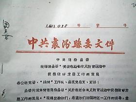 """(1964年)襄汾县委:批转团县委""""关于在社会主义教育运动中积极做好发展工作的意见""""(附:发展工作的意见)"""