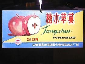 罐头商标:《糖水苹果》(四张合售)
