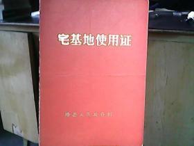 (1986年)绛县人民政府《宅基地使用证:刘新安》