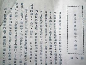 (河北省)《农民家计调查工作通报》1955年3月(第八号)
