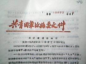 (1965年)共青团襄汾县委:关于一九六五年第一季度工作安排意见