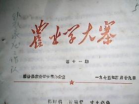 《农业学大寨》1975年4月(第11期):襄汾县东方红公社发动群众大种十边地